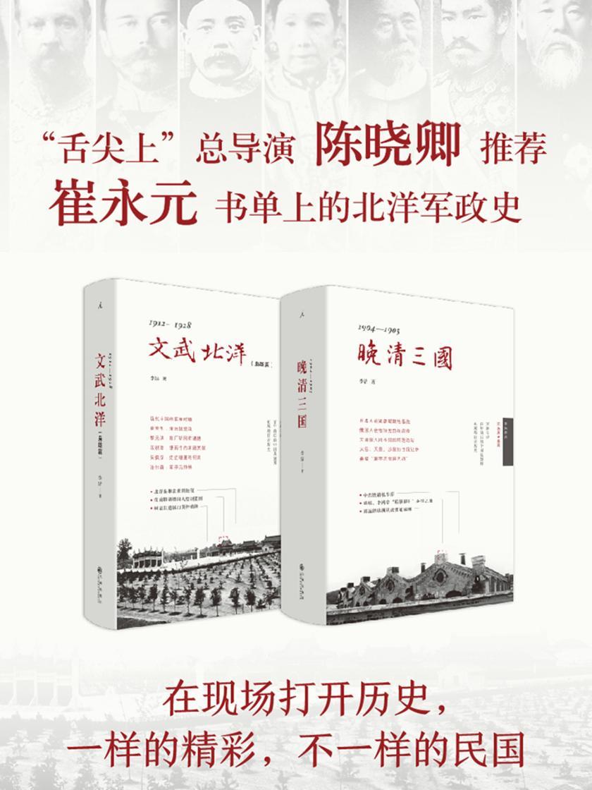晚清三国+文武北洋(李洁 实地历史系列)