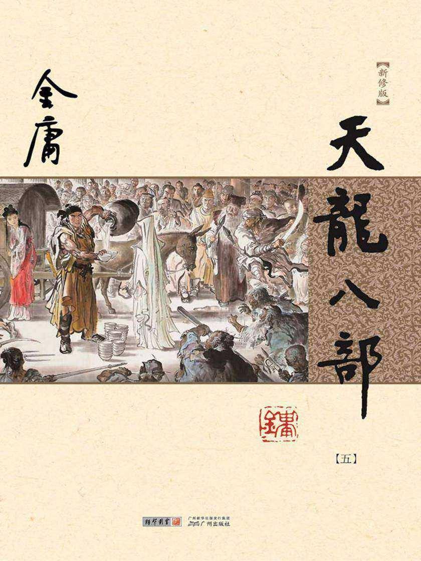 天龙八部(新修版 纯文字)五