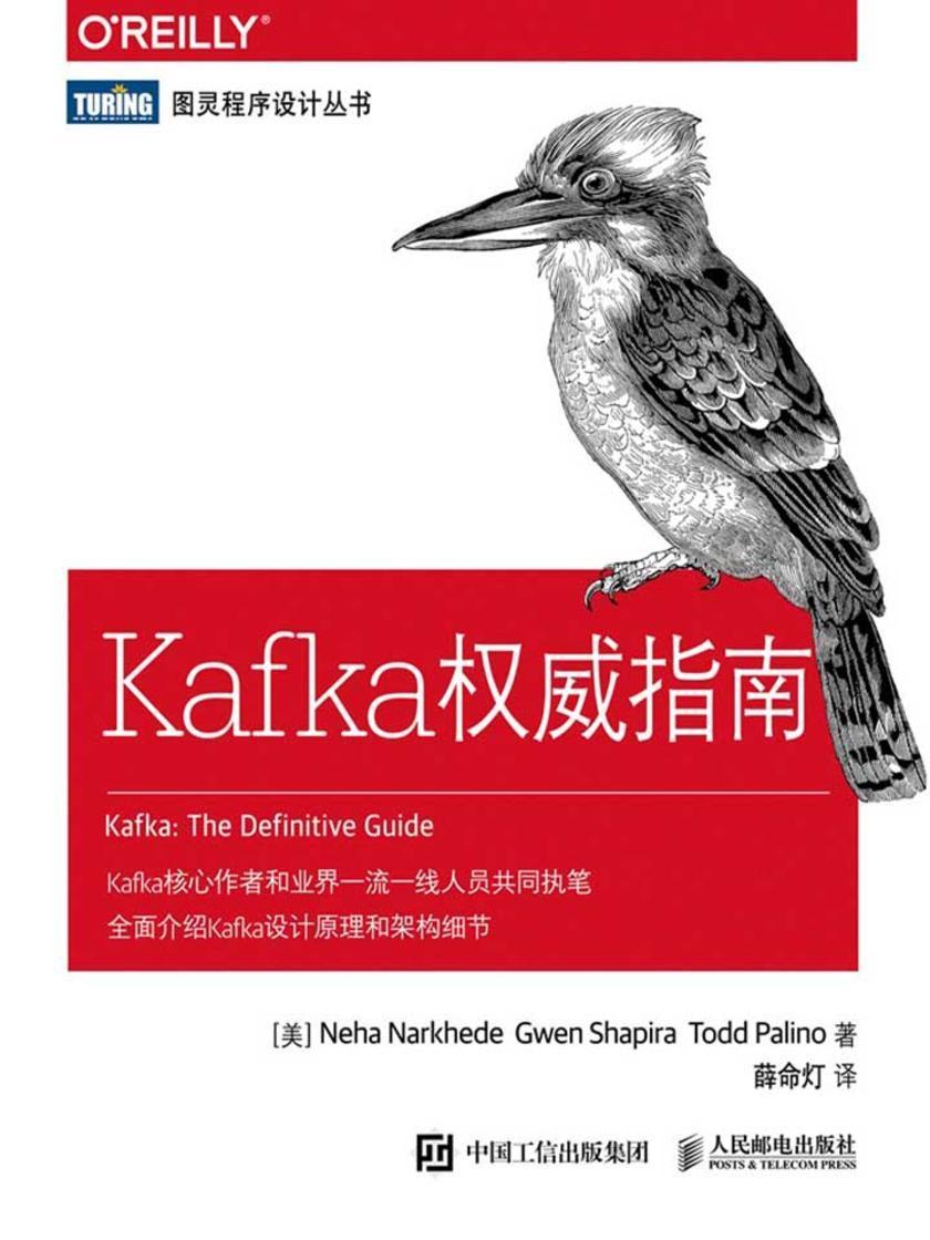 Kafka权威指南
