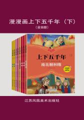 漫漫画上下五千年(下)(套装共8册)