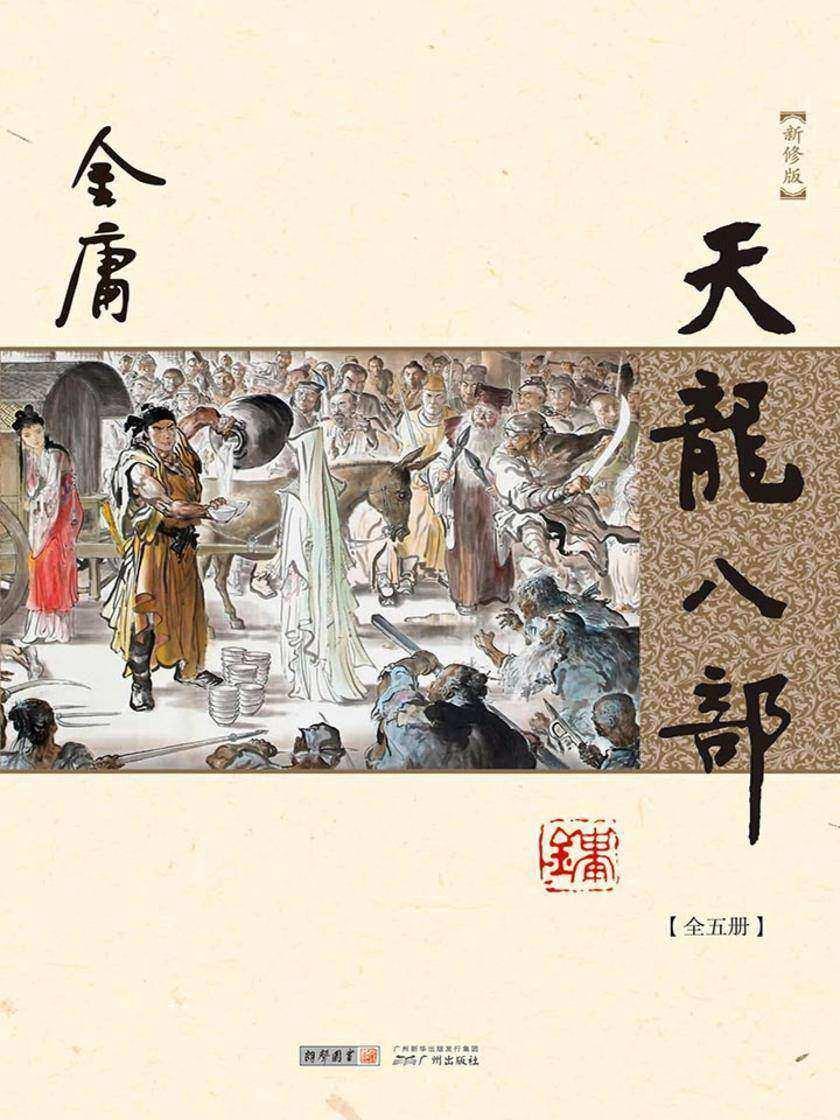 天龙八部(新修版 纯文字)全五册