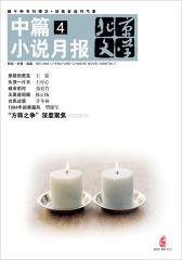 北京文学·中篇小说月报 月刊 2012年04期(电子杂志)(仅适用PC阅读)