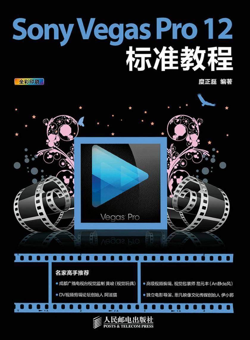Sony Vegas Pro 12标准教程