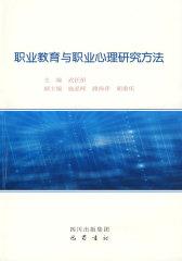 职业教育与职业心理研究方法(试读本)