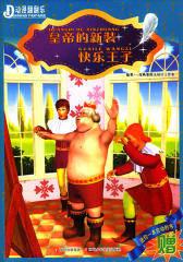 皇帝的新装·快乐王子(仅适用PC阅读)