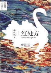 红处方——毕淑敏小说精汇(试读本)
