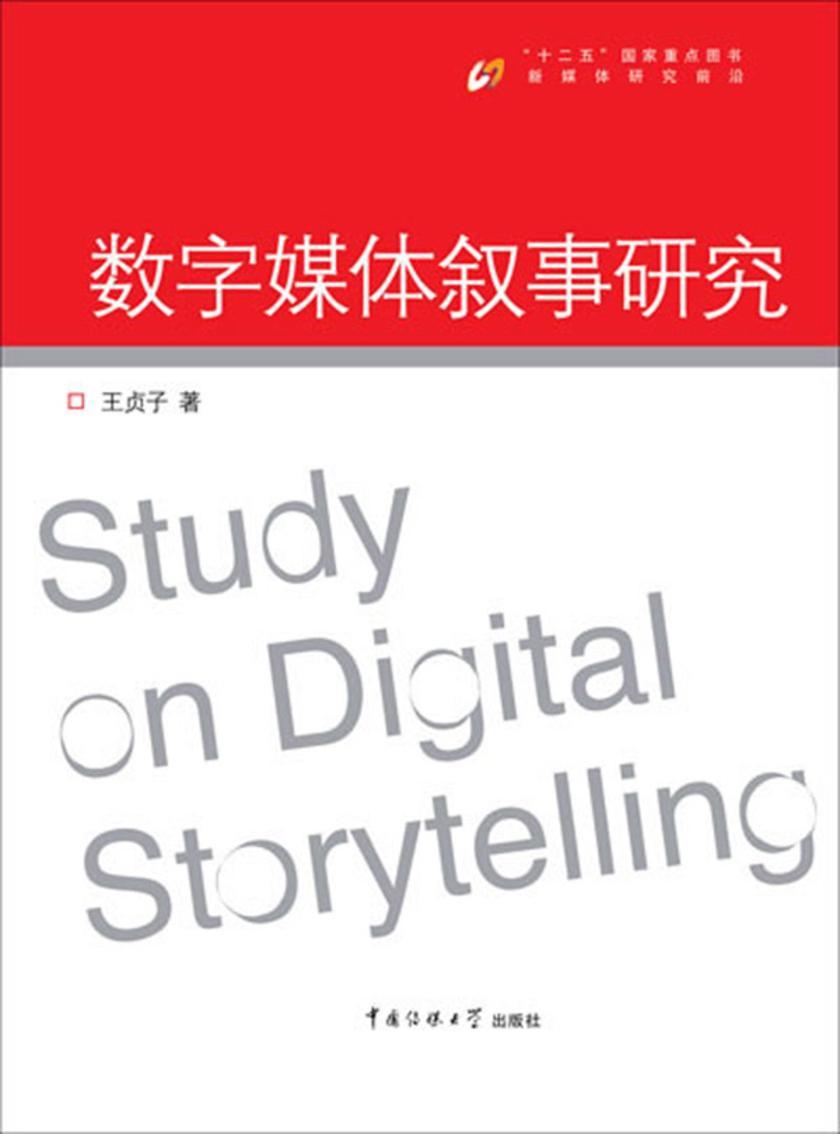 数字媒体叙事研究