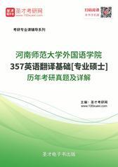 河南师范大学外国语学院357英语翻译基础[专业硕士]历年考研真题汇编