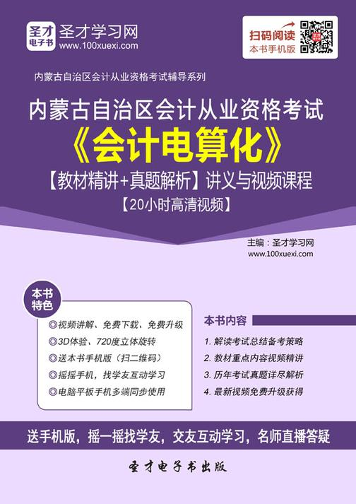 2016年内蒙古自治区会计从业资格考试《会计电算化》【教材精讲+真题解析】讲义与视频课程【20小时高清视频】