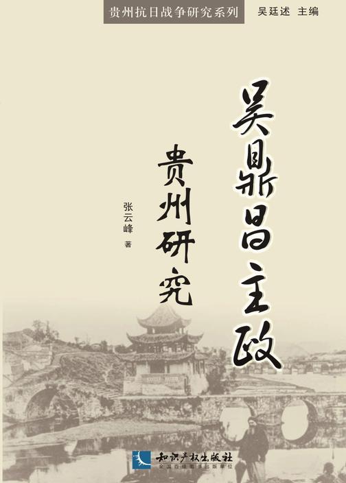 吴鼎昌主政贵州研究