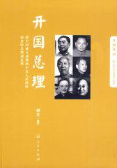 开国总理—开国丛书(试读本)
