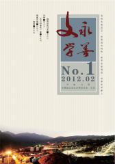 永善文学 双月刊 2012年01期(电子杂志)(仅适用PC阅读)