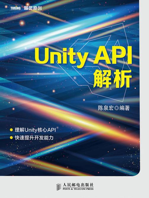Unity API解析
