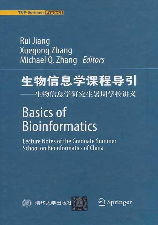 生物信息学课程导引