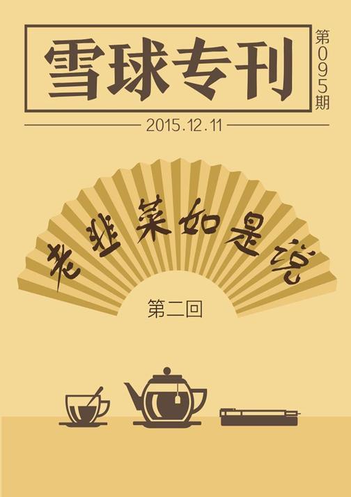 雪球专刊095期——老韭菜如是说Ⅱ(电子杂志)