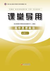 课堂导用:高中政治(必修2)(仅适用PC阅读)