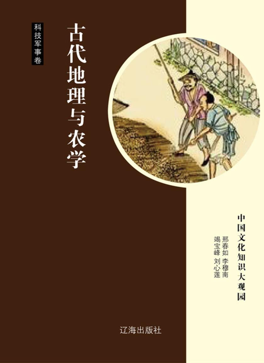 古代地理与农学