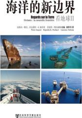 海洋的新边界——看地球II(著名专家、学者的前沿论述,海洋问题与海洋战略的新视角,图文并茂的主题讨论,专业与非专业人士的智慧宝库)(试读本)