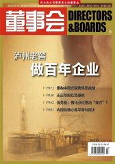 董事会 月刊 2012年03期(电子杂志)(仅适用PC阅读)