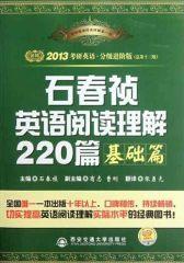 2013考研英语·分级进阶版:石春祯英语阅读理解220篇(基础篇)(仅适用PC阅读)