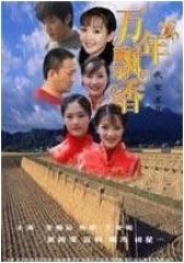万年飘香(影视)