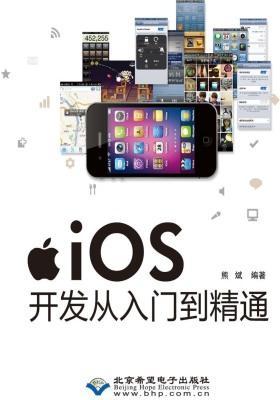 IOS开发从入门到精通(暂不提供光盘链接)(仅适用PC阅读)
