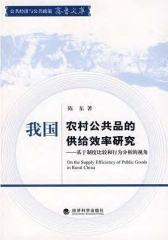 我国农村公共品的供给效率研究——基于制度比较和行为分析的视角(仅适用PC阅读)