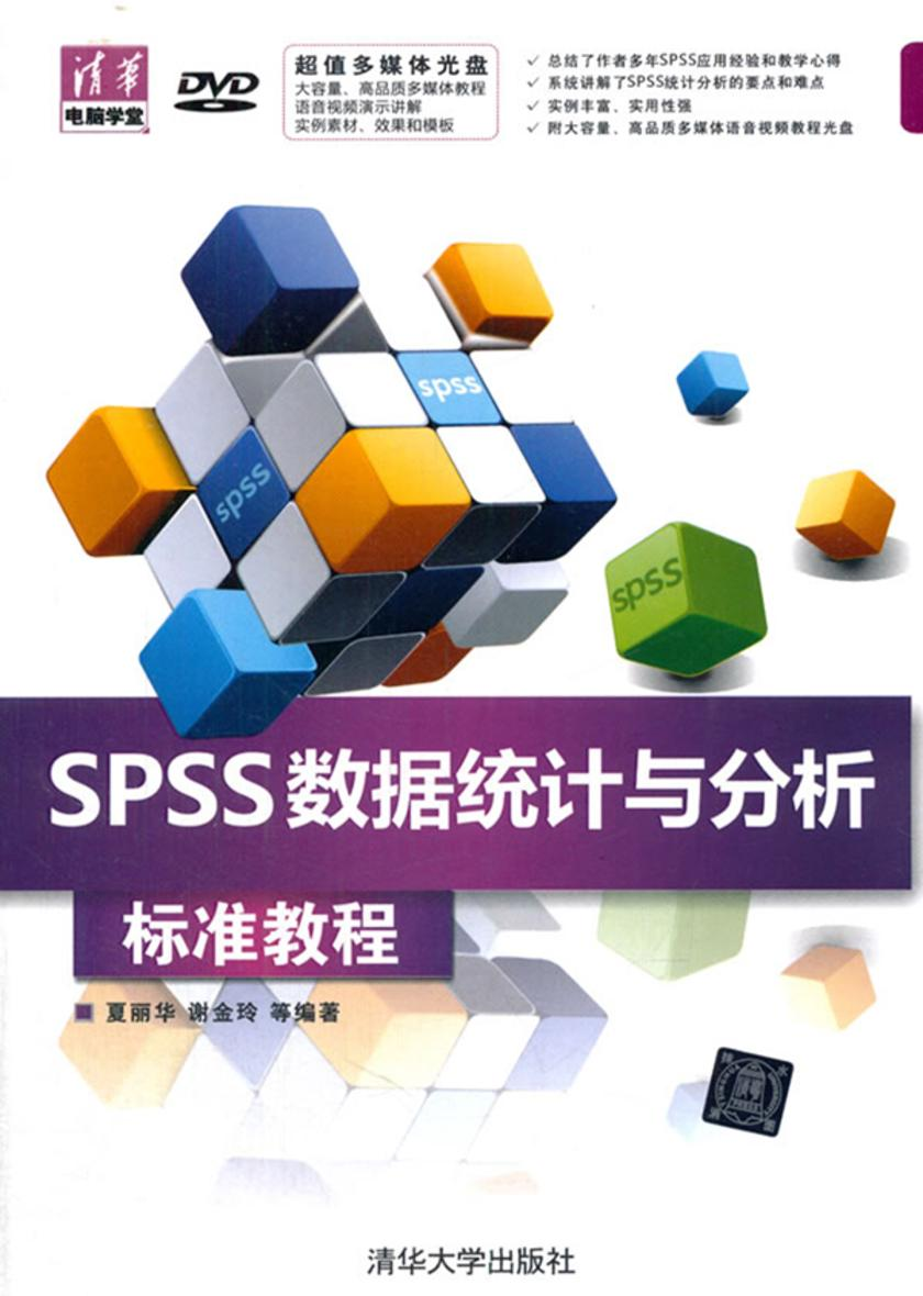 SPSS 数据统计与分析标准教程(光盘内容另行下载,地址见书封底)(仅适用PC阅读)