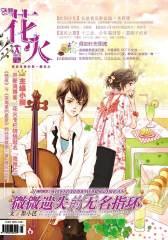花火A-2009-06期(电子杂志)