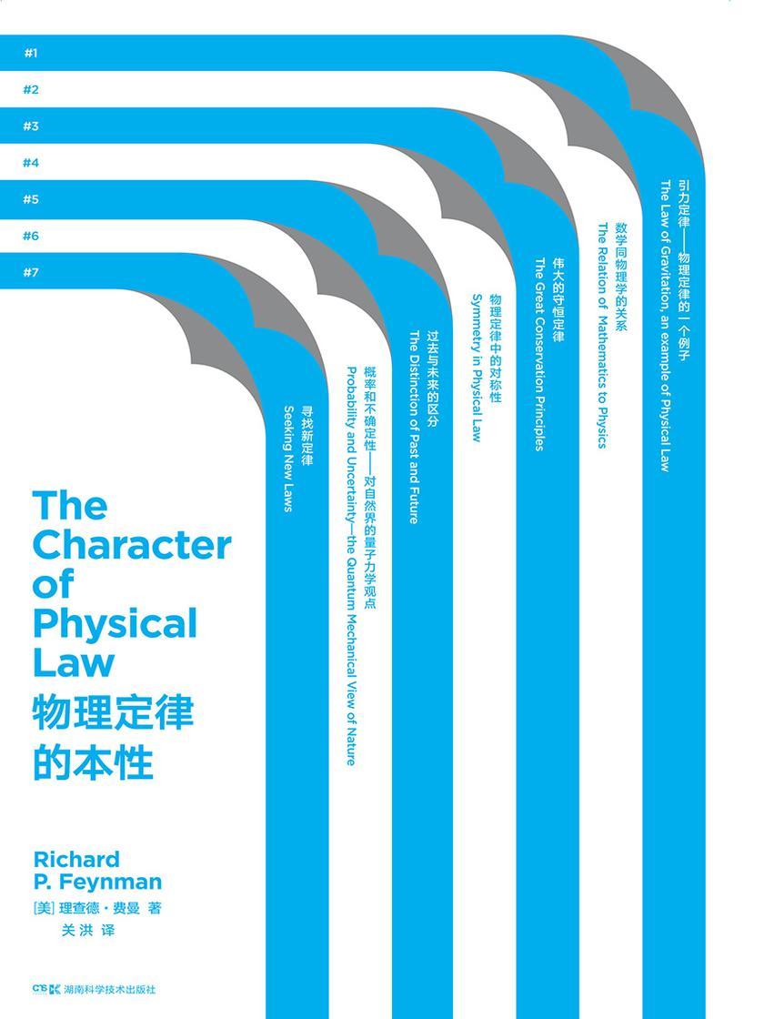 走近费曼丛书——物理定律的本性(比尔·盖茨推崇的物理课)