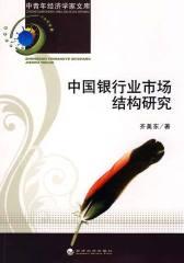 中国银行业市场结构研究