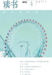 读书 月刊 2012年04期(电子杂志)(仅适用PC阅读)