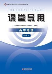 课堂导用:高中地理(必修3)(仅适用PC阅读)
