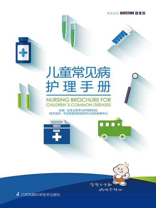 儿童常见病护理手册