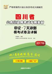 (2017)四川省公务员录用考试专用教材:申论·7天冲刺模考试卷及详解
