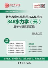 扬州大学环境科学与工程学院846水力学(环)历年考研真题汇编