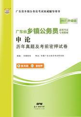 (2017)广东省乡镇公务员录用考试专用教材:申论历-真题及考前密押试卷