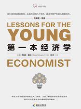 第一本经济学