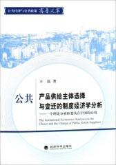 公共产品供给主体选择与变迁的制度经济学分析——一个理论分析框架及在中国的应用(仅适用PC阅读)