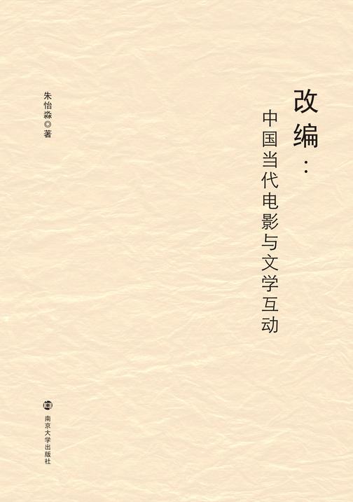 改编:中国当代电影与文学互动