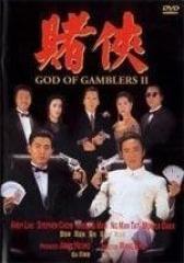 赌侠(影视)