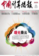 中国计算机报 周刊 2012年11期(电子杂志)(仅适用PC阅读)