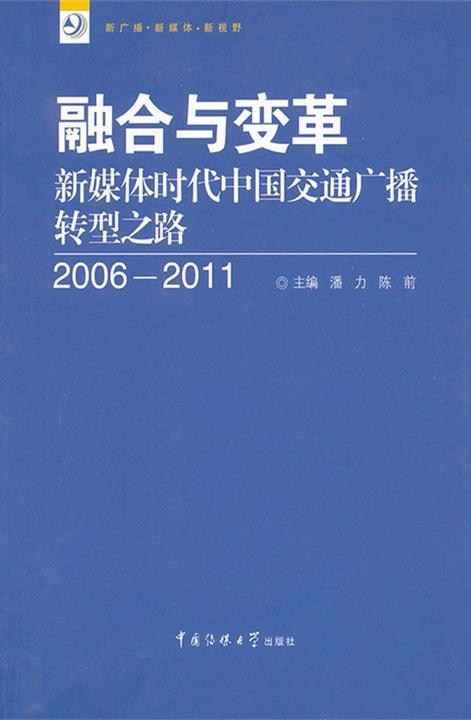 融合与变革:新媒体时代中国交通广播转型之路(2006-2011)