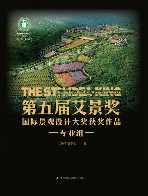第五届艾景奖国际景观设计大奖获奖作品——专业组