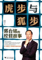 虎步与狐步:郭台铭的经营故事(仅适用PC阅读)