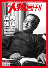南方人物周刊 周刊 2012年09期(电子杂志)(仅适用PC阅读)