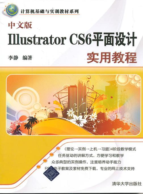 中文版Illustrator CS6平面设计实用教程