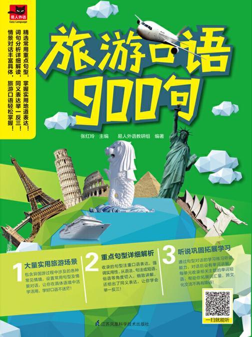 旅游口语900句(出国旅游学这本就够!快速提升英语沟通能力,再也不怕面对老外,开口摆脱尴尬!)