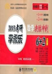 2013考研李永乐:数学决胜冲刺6+2(数学二)(仅适用PC阅读)
