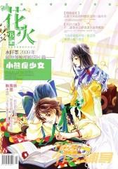 花火B-2009-01期(电子杂志)